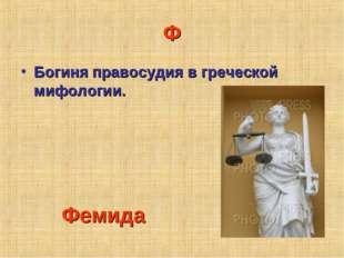 Ф Богиня правосудия в греческой мифологии. Фемида