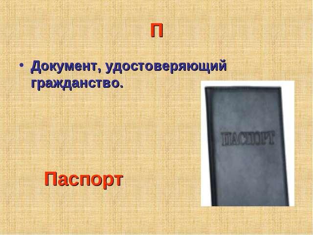 П Документ, удостоверяющий гражданство. Паспорт