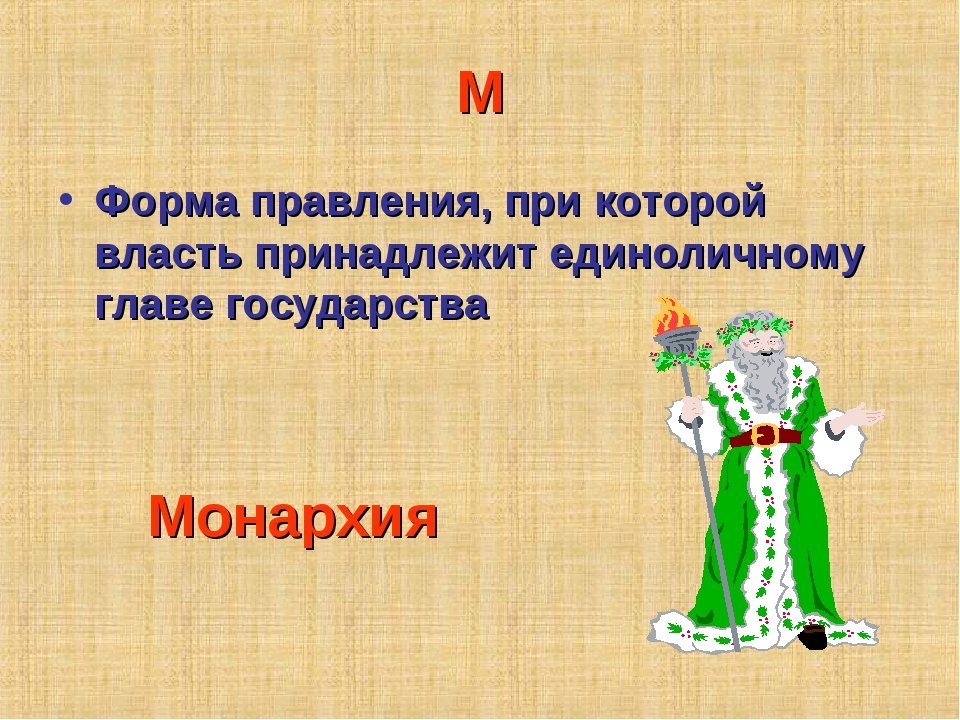 М Форма правления, при которой власть принадлежит единоличному главе государс...