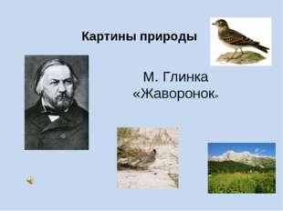 Картины природы М. Глинка «Жаворонок»