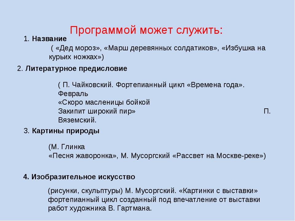 Программой может служить: 1. Название ( «Дед мороз», «Марш деревянных солдати...