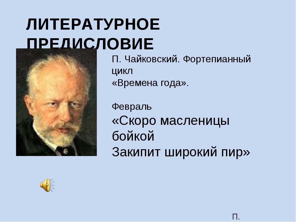 ЛИТЕРАТУРНОЕ ПРЕДИСЛОВИЕ П. Чайковский. Фортепианный цикл «Времена года». Фев...