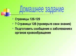 Страницы 126-129 ? Страница 128 (проверьте свои знания) Подготовить сообщени
