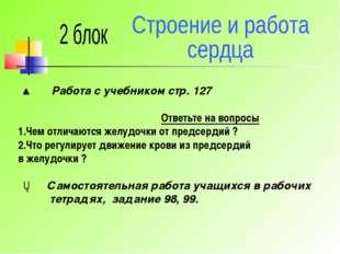 ▲ Работа с учебником стр. 127 Ответьте на вопросы 1.Чем отличаются желудочки