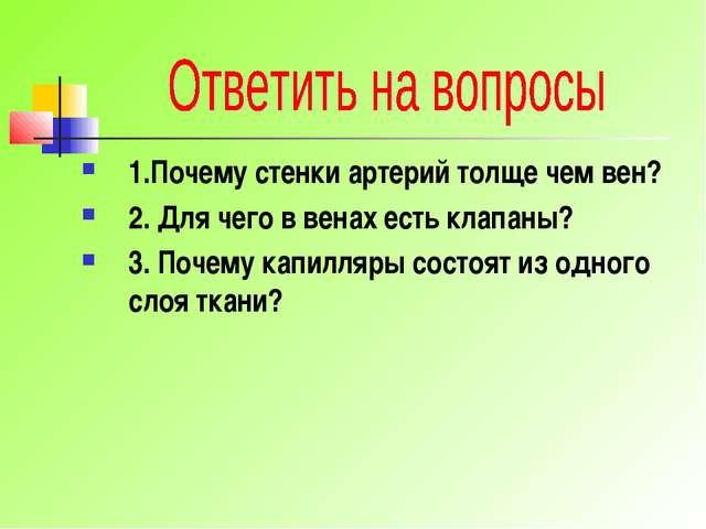 1.Почему стенки артерий толще чем вен? 2. Для чего в венах есть клапаны? 3....