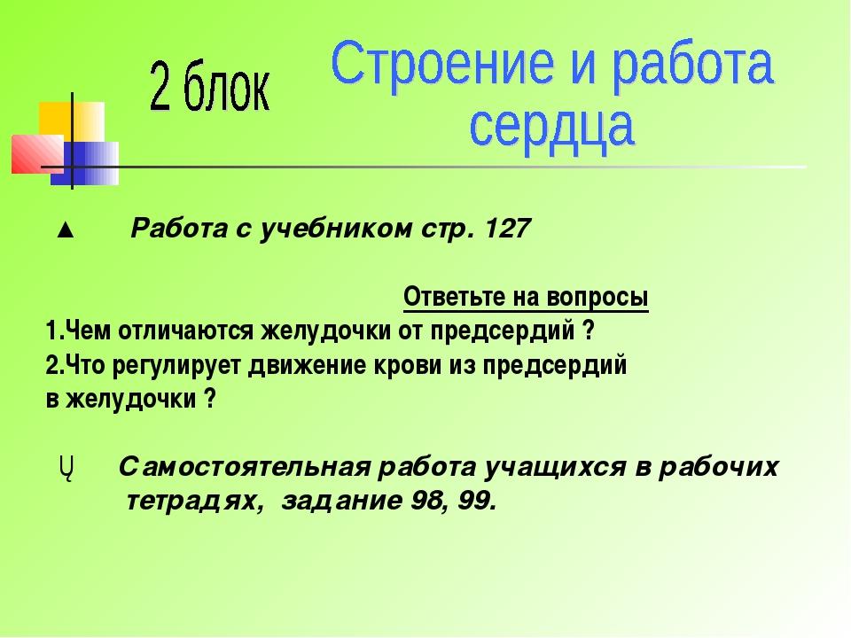 ▲ Работа с учебником стр. 127 Ответьте на вопросы 1.Чем отличаются желудочки...