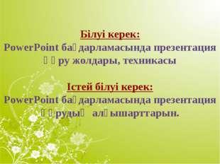 Білуі керек: PowerPoint бағдарламасында презентация құру жолдары, техникасы І