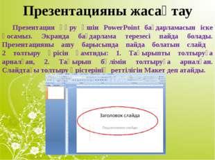 Презентацияны жасақтау 1. Әрбір макет үшін құрылған жобаның атын анықтайды. 2