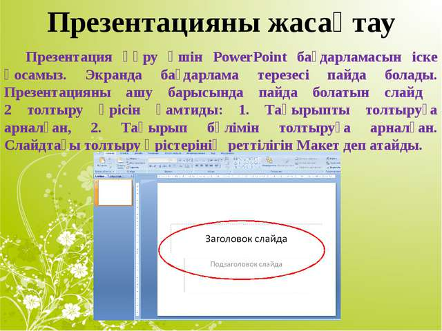 Презентацияны жасақтау 1. Әрбір макет үшін құрылған жобаның атын анықтайды. 2...