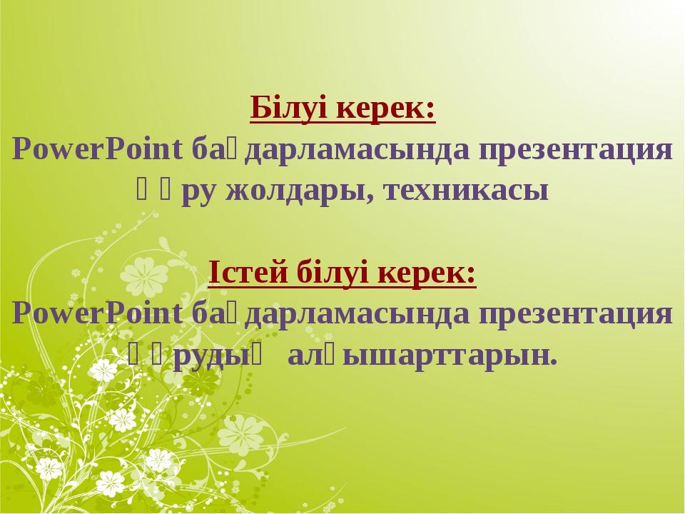 Білуі керек: PowerPoint бағдарламасында презентация құру жолдары, техникасы І...