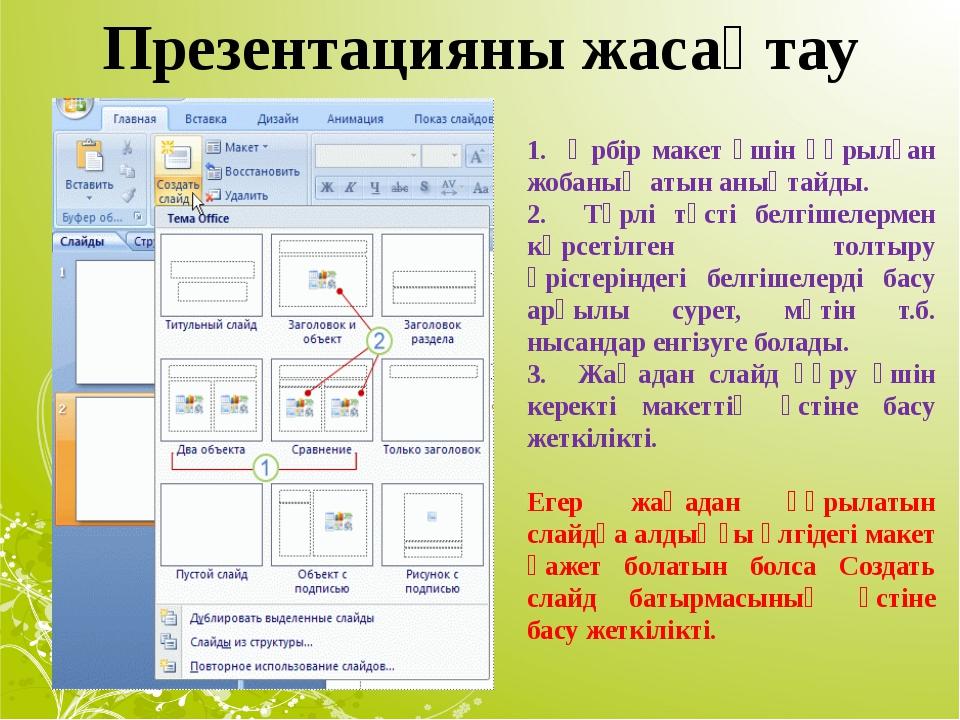 Презентацияны көркемдеу, безендіру Керекті слайд тізбектері анықталғаннан кей...