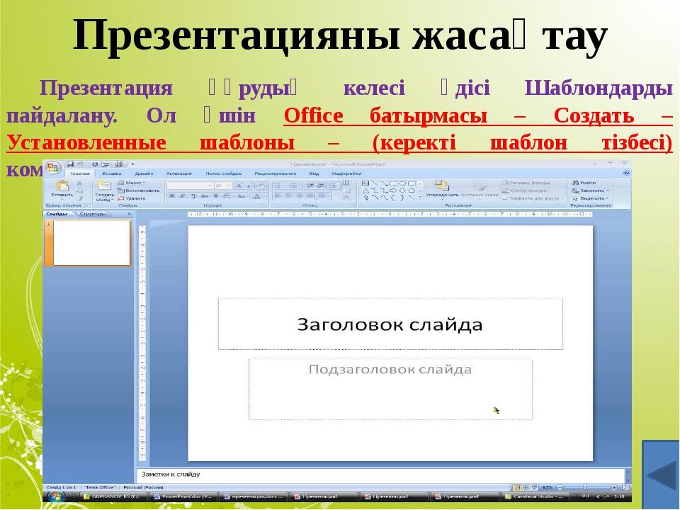 Презентацияны көркемдеу, безендіру PowerPoint 2007 презентацияның өңін өзгерт...