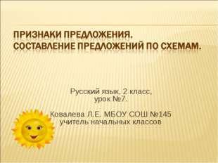 Русский язык, 2 класс, урок №7. Ковалева Л.Е. МБОУ СОШ №145 учитель начальны