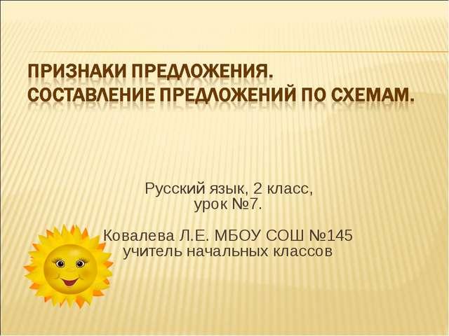 Русский язык, 2 класс, урок №7. Ковалева Л.Е. МБОУ СОШ №145 учитель начальны...