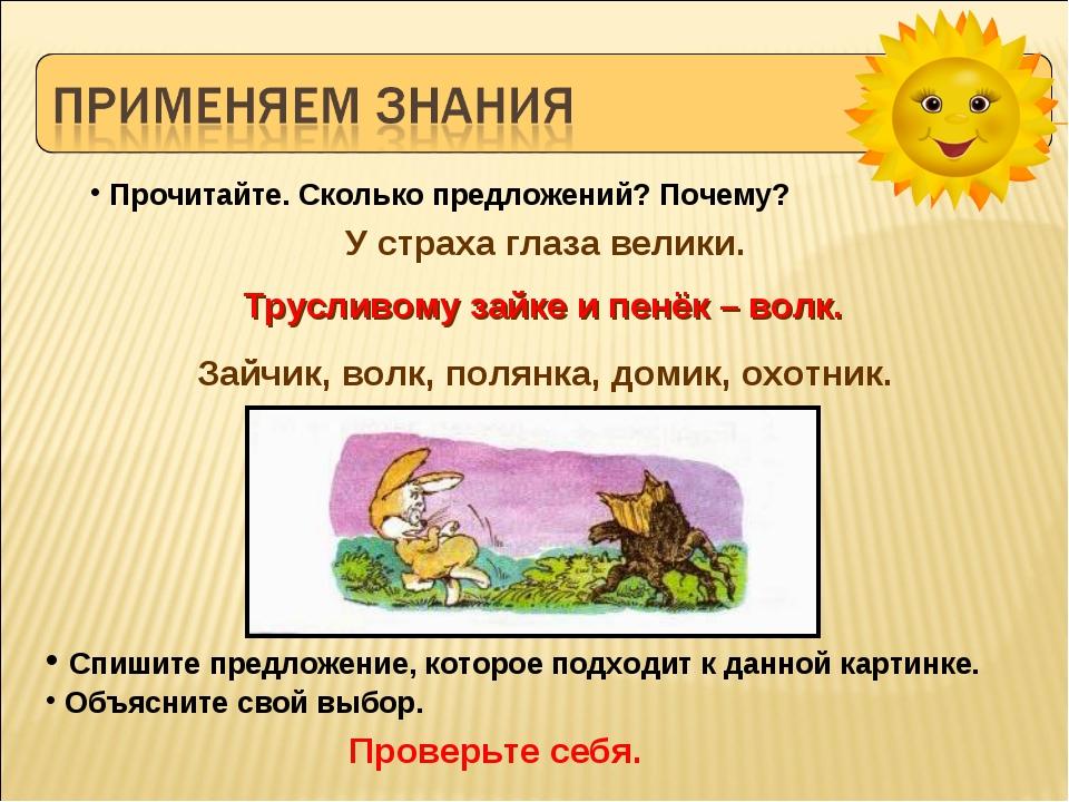 У страха глаза велики. Трусливому зайке и пенёк – волк. Зайчик, волк, полянк...