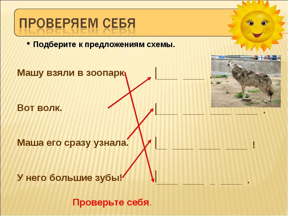 Подберите к предложениям схемы. Машу взяли в зоопарк. Вот волк. Маша его сра...