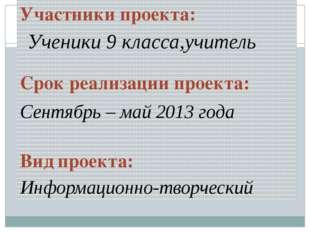 Участники проекта: Срок реализации проекта: Сентябрь – май 2013 года Вид прое