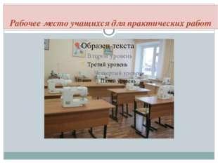 Рабочее место учащихся для практических работ