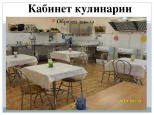 Кабинет кулинарии