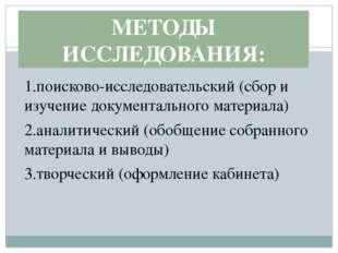 1.поисково-исследовательский (сбор и изучение документального материала) 2.ан