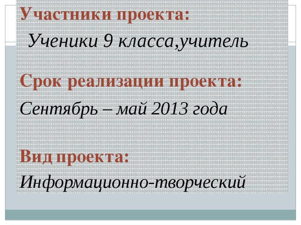 Участники проекта: Срок реализации проекта: Сентябрь – май 2013 года Вид прое...