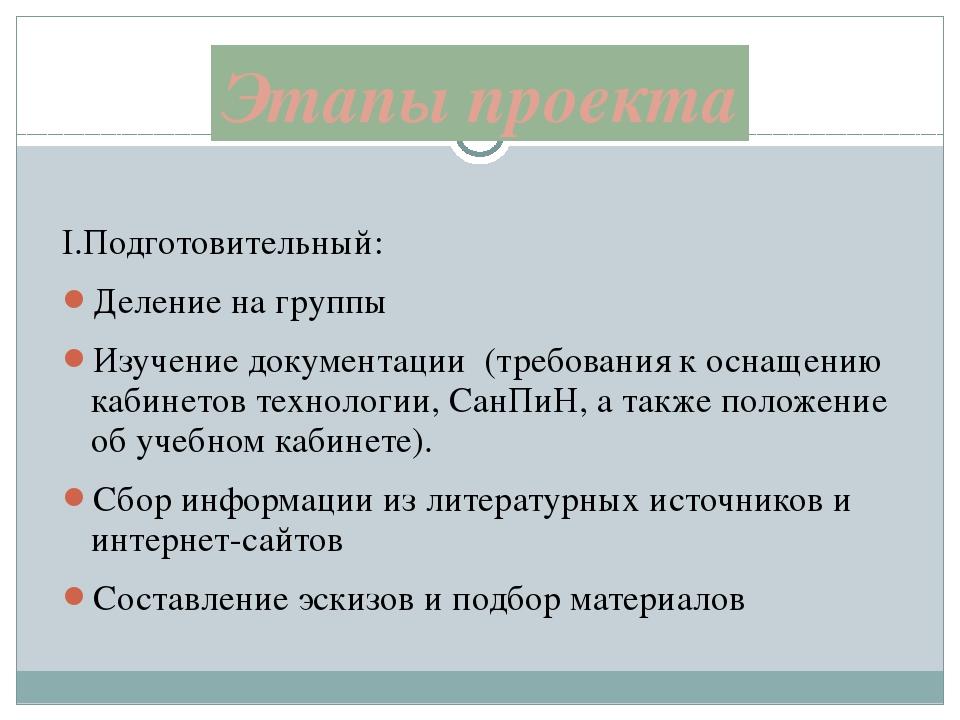 I.Подготовительный: Деление на группы Изучение документации (требования к осн...