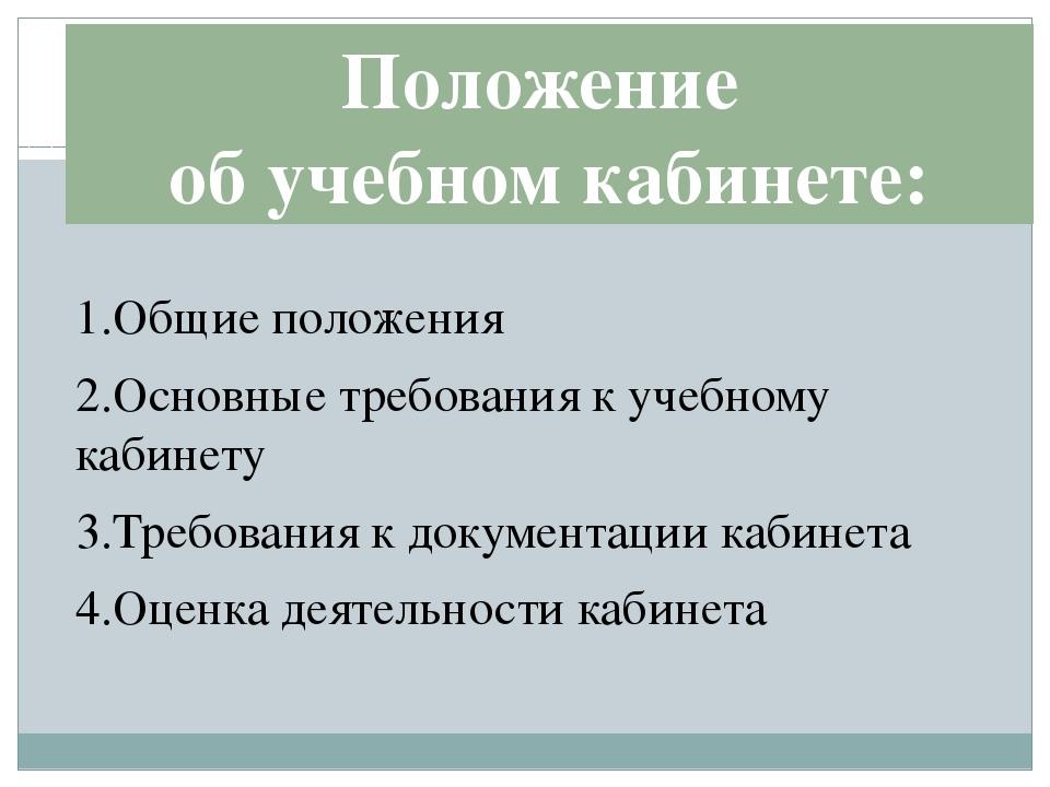 1.Общие положения 2.Основные требования к учебному кабинету 3.Требования к д...