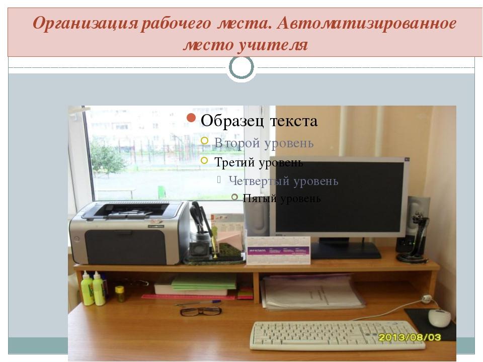 Организация рабочего места. Автоматизированное место учителя