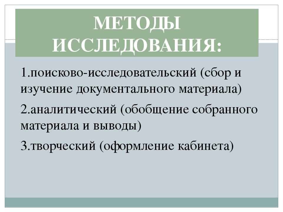 1.поисково-исследовательский (сбор и изучение документального материала) 2.ан...