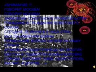 «ВНИМАНИЕ !!! ГОВОРИТ МОСКВА! ГОВОРИТ МОСКВА! ЗАЯВЛЕНИЕ СОВЕТСКОГО ПРАВИТЕЛЬС
