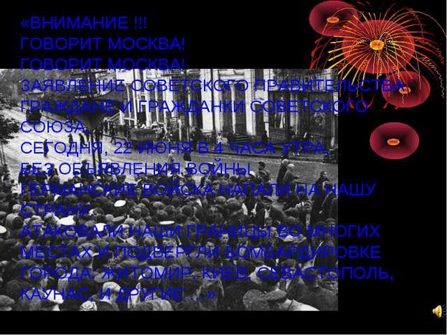 «ВНИМАНИЕ !!! ГОВОРИТ МОСКВА! ГОВОРИТ МОСКВА! ЗАЯВЛЕНИЕ СОВЕТСКОГО ПРАВИТЕЛЬС...