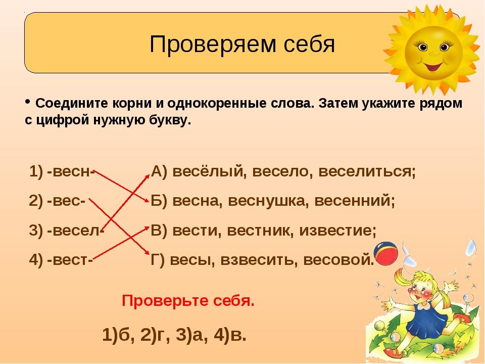 Проверяем себя Соедините корни и однокоренные слова. Затем укажите рядом с ци...
