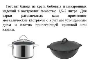 Готовят блюда из круп, бобовых и макаронных изделий в кастрюлях ёмкостью 1,5-