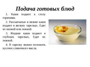 Подача готовых блюд 1. Каши подают к столу горячими. 2. Рассыпчатые и вязкие