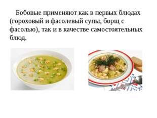 Бобовые применяют как в первых блюдах (гороховый и фасолевый супы, борщ с фас