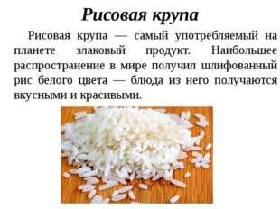 Рисовая крупа Рисовая крупа — самый употребляемый на планете злаковый продукт