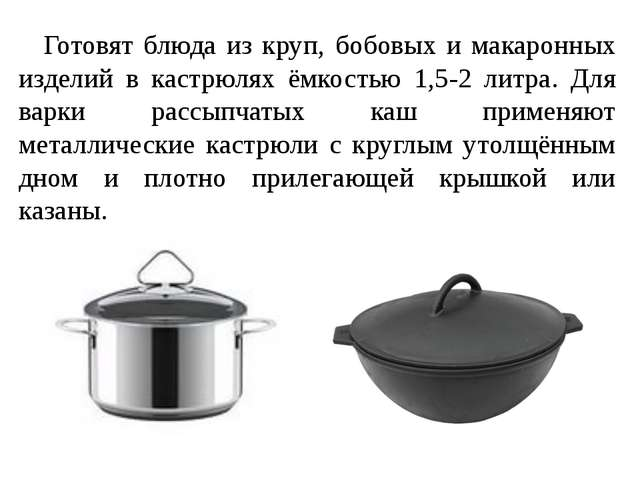 Готовят блюда из круп, бобовых и макаронных изделий в кастрюлях ёмкостью 1,5-...