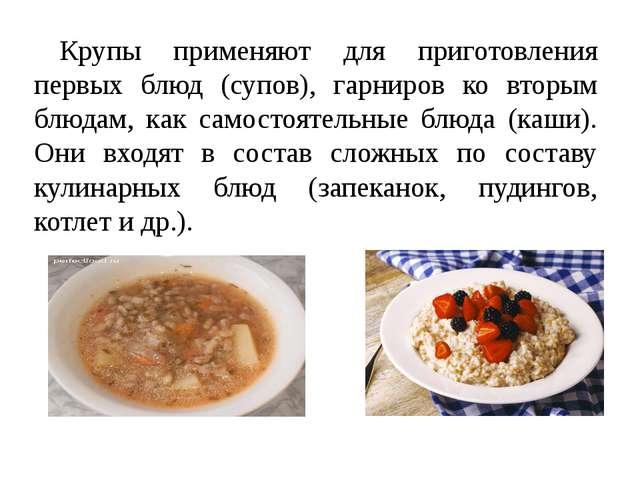 Крупы применяют для приготовления первых блюд (супов), гарниров ко вторым блю...