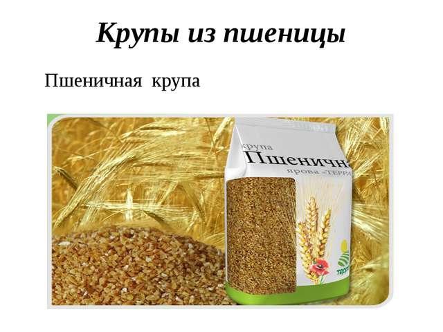 Крупы из пшеницы Пшеничная крупа