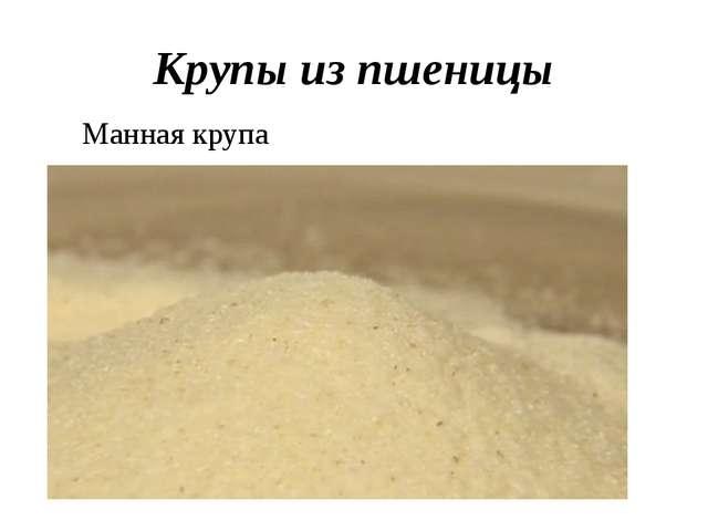 Крупы из пшеницы Манная крупа