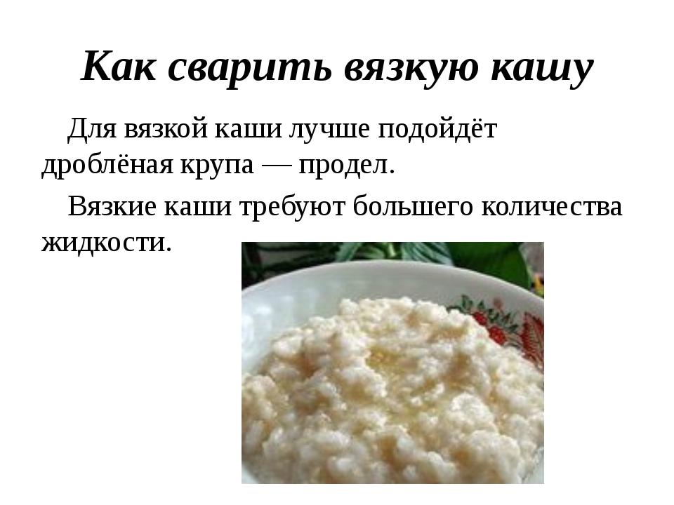 Каши для грудничков как варить