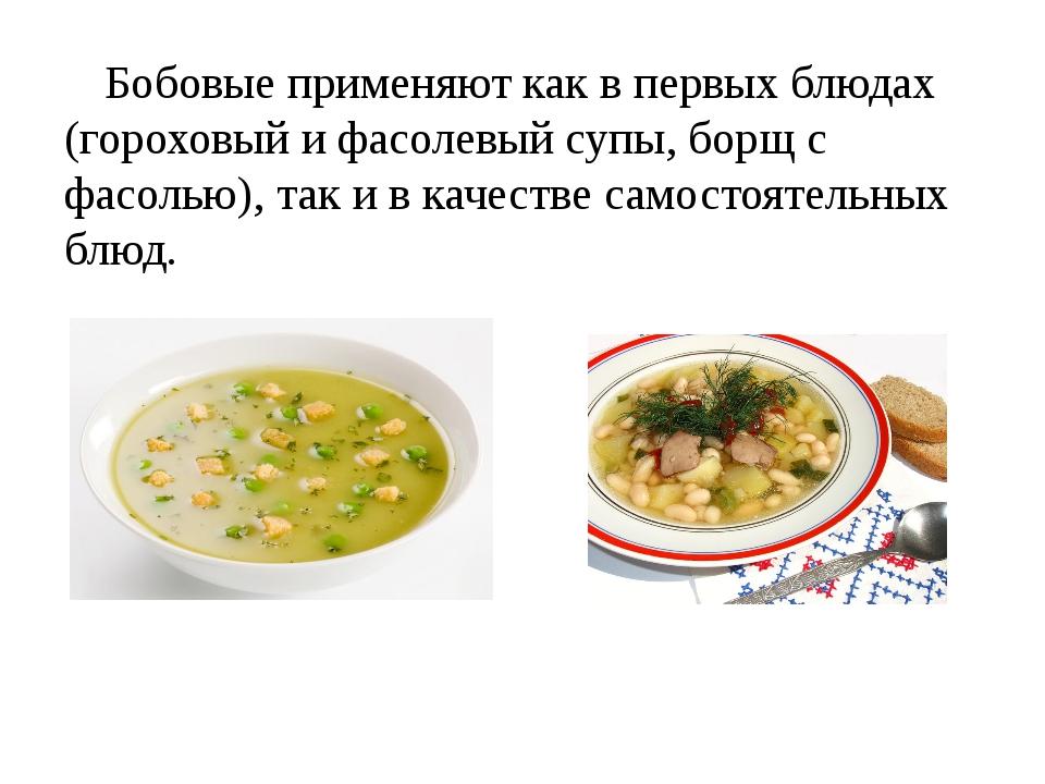 Бобовые применяют как в первых блюдах (гороховый и фасолевый супы, борщ с фас...