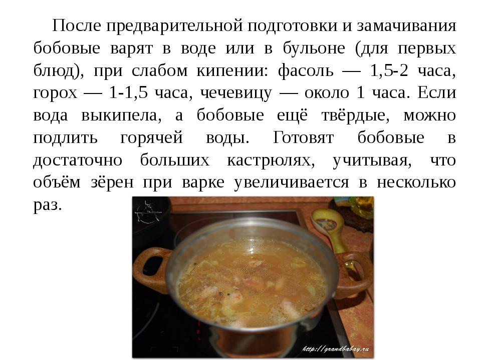 После предварительной подготовки и замачивания бобовые варят в воде или в бул...