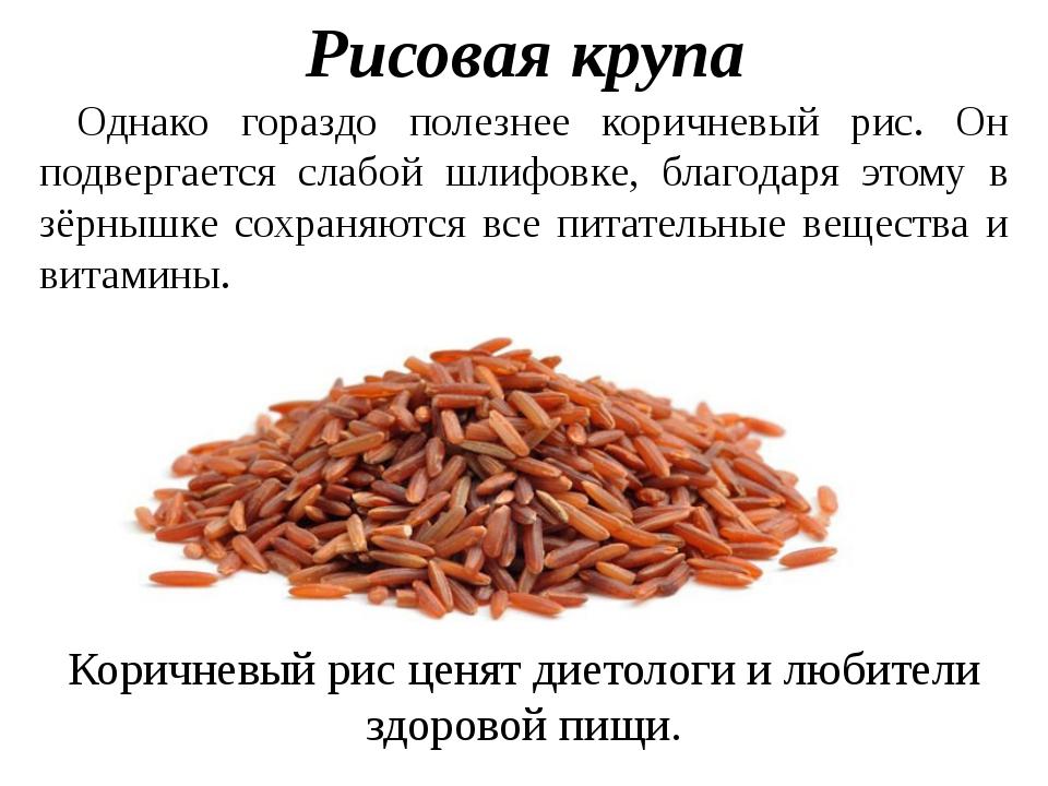 Рисовая крупа Однако гораздо полезнее коричневый рис. Он подвергается слабой...