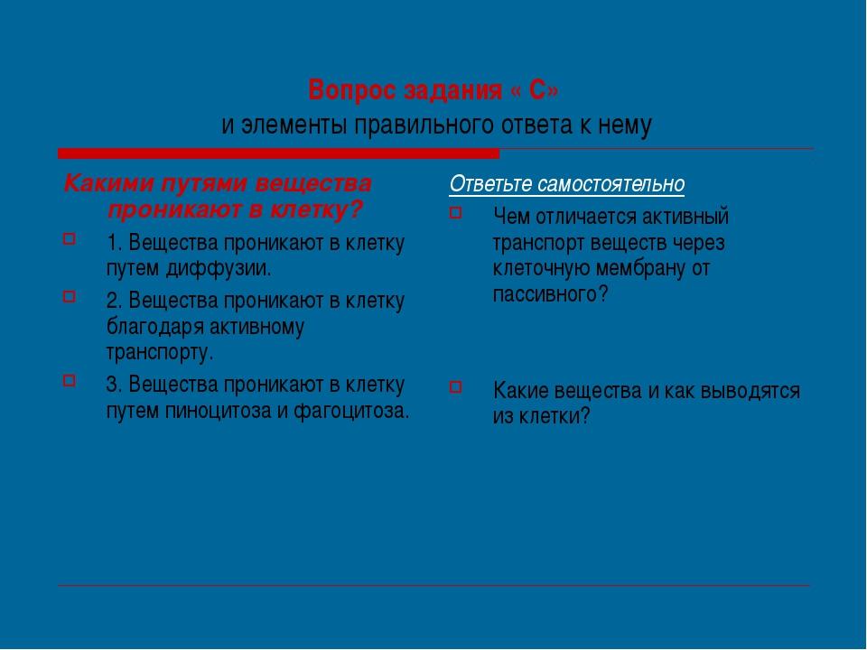 Вопрос задания « С» и элементы правильного ответа к нему Какими путями вещест...