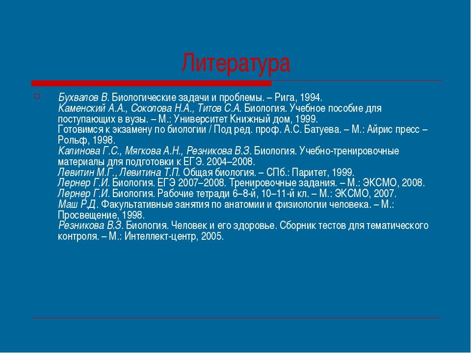 Литература Бухвалов В. Биологические задачи и проблемы. – Рига, 1994. Каменск...