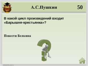 А.С.Пушкин 50 Повести Белкина В какой цикл произведений входит «Барышня-крест