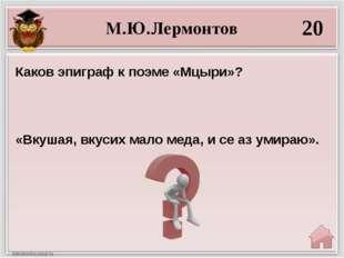 М.Ю.Лермонтов 20 «Вкушая, вкусих мало меда, и се аз умираю». Каков эпиграфк