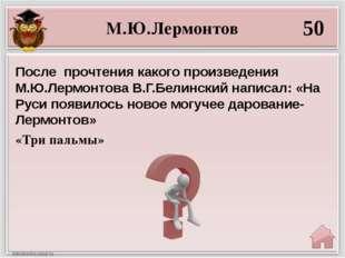 М.Ю.Лермонтов 50 «Три пальмы» После прочтения какого произведения М.Ю.Лермон