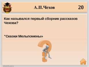"""А.П.Чехов 20 """"Сказки Мельпомены» Как назывался первый сборник рассказов Чехова?"""